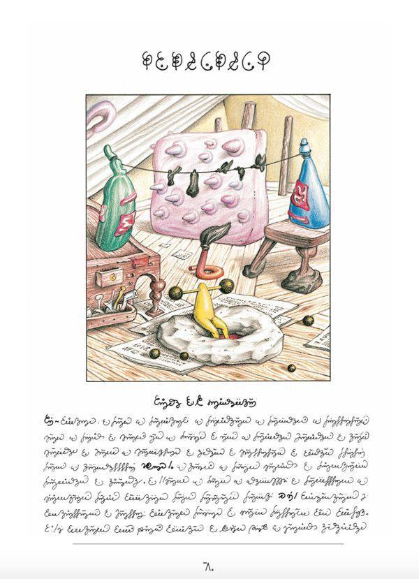 codex-seraphinianus01