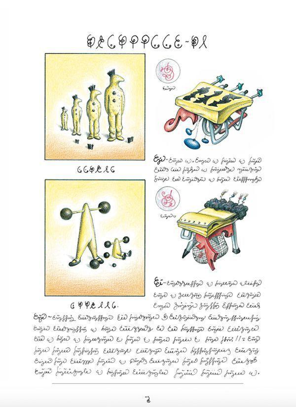 codex-seraphinianus03